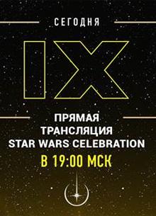 """Прямая трансляция презентации """"Звездных войн 9"""""""