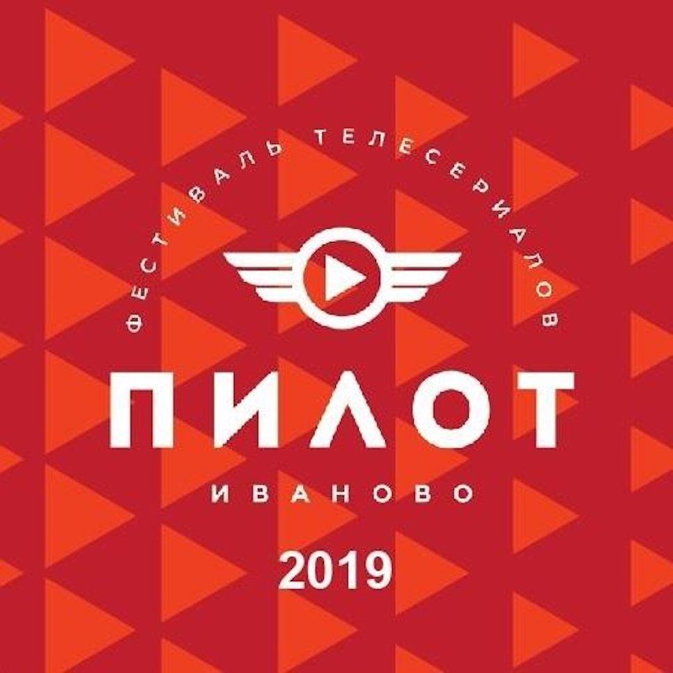 Сериалы с Павлом Деревянко, Иваном Охлобыстиным и Юрием Быковым вошли в конкурс фестиваля «Пилот»