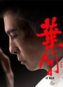 "В Гонконге призвали к бойкоту ""Ип Мана 4"" из-за взглядов Донни Ена"