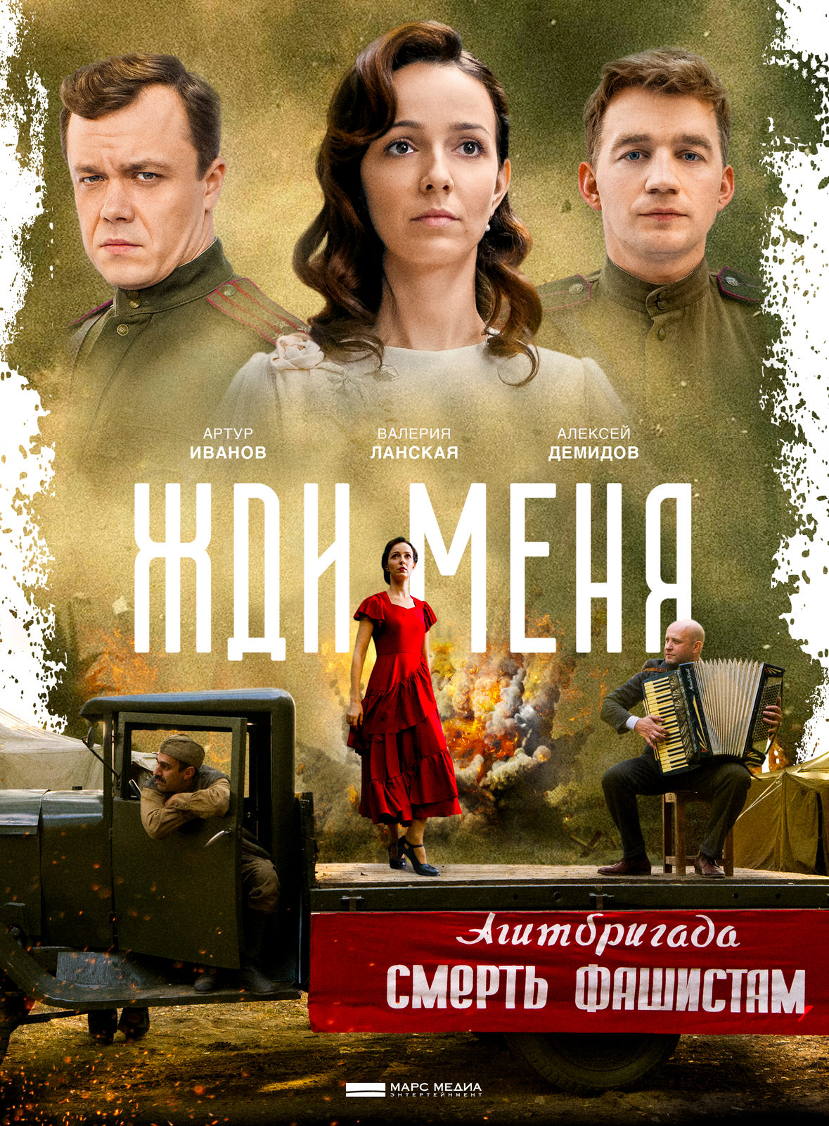 Валерия Ланская сыграла фронтовую певицу в военной драме «Жди меня»