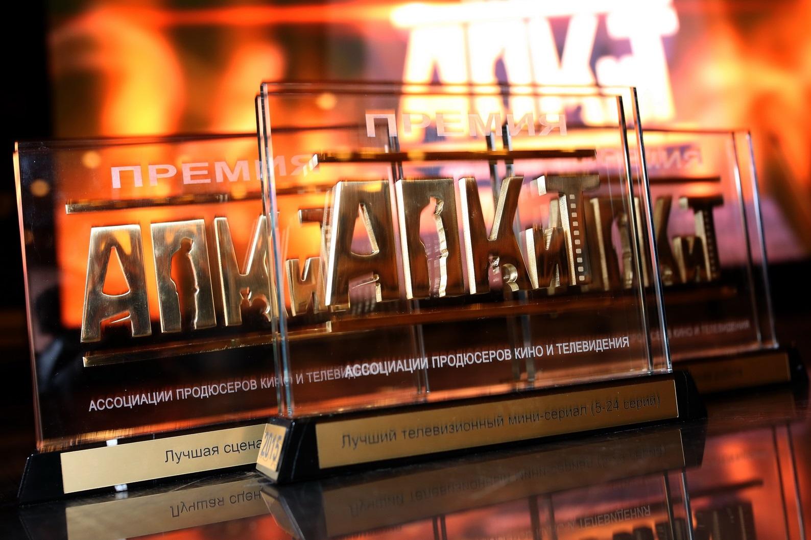 Премию Ассоциации продюсеров кино и телевидения вручат 31 мая в онлайн-формате