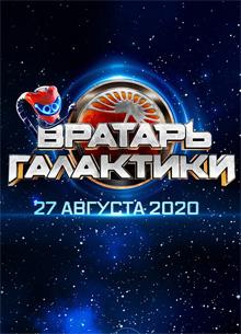 """Российского """"Вратаря Галактики"""" продали для проката в США"""