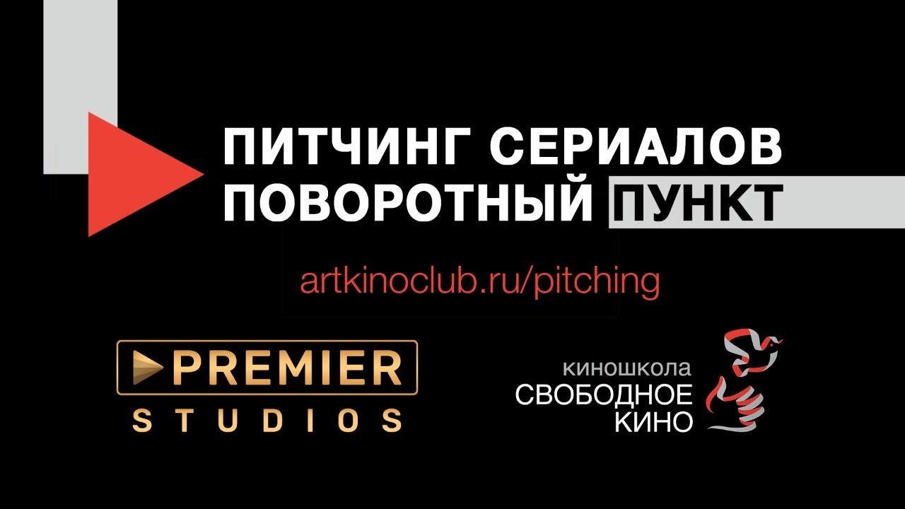 Киношкола «Свободное кино» и кинокомпания Premier Studios проведут открытый питчинг сериалов
