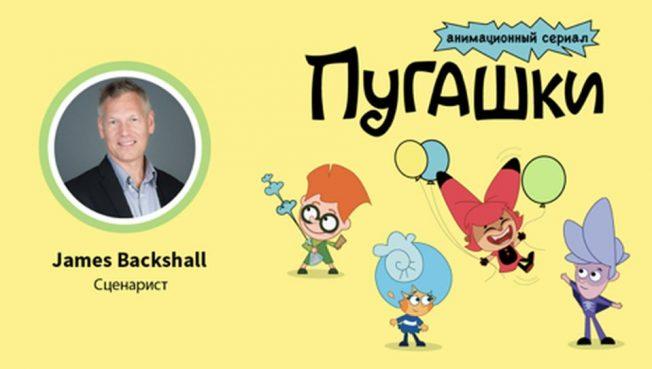 Над российскими «Пугашками» поработает сценарист «Щенячьего патруля»