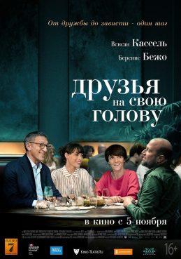 Венсан Кассель и друзья завидуют успеху писательницы Беренис Бежо