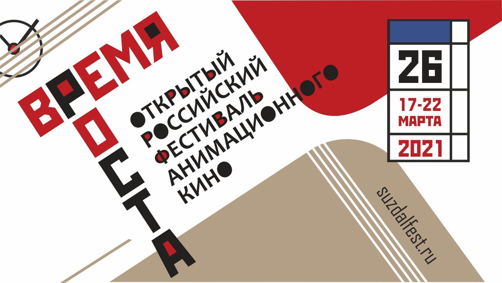 Стартовал приём заявок на участие в XXVI Суздальском фестивале анимационного кино