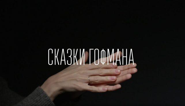 Режиссер рекламных и музыкальных роликов Тина Баркалая дебютирует в игровом кино