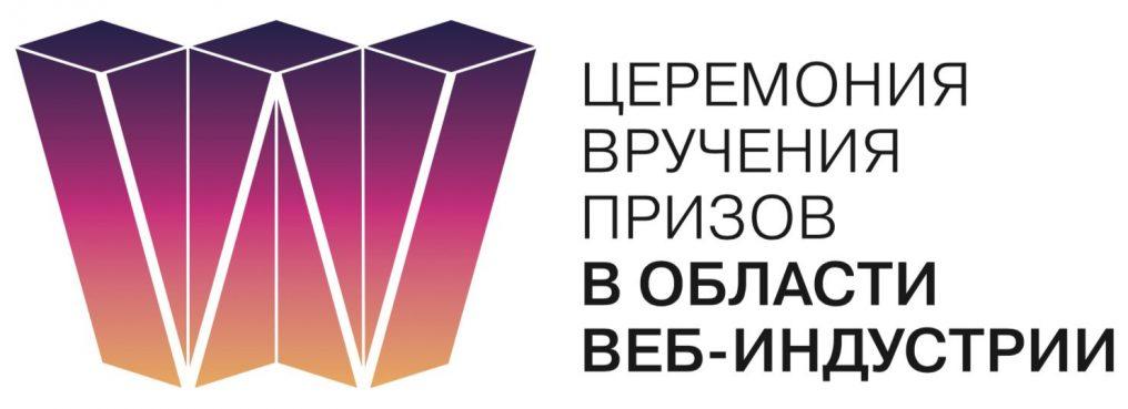 Стартовал приём заявок на Третью премию в области веб-индустрии