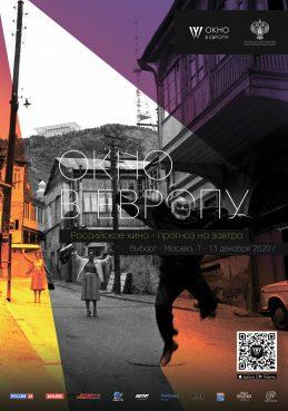 «Сентенция» и «Неадекватные люди-2» вошли в конкурс киносмотра «Окно в Европу»