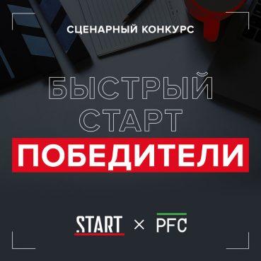 Определены победители сценарного конкурса короткого метра «Быстрый старт»