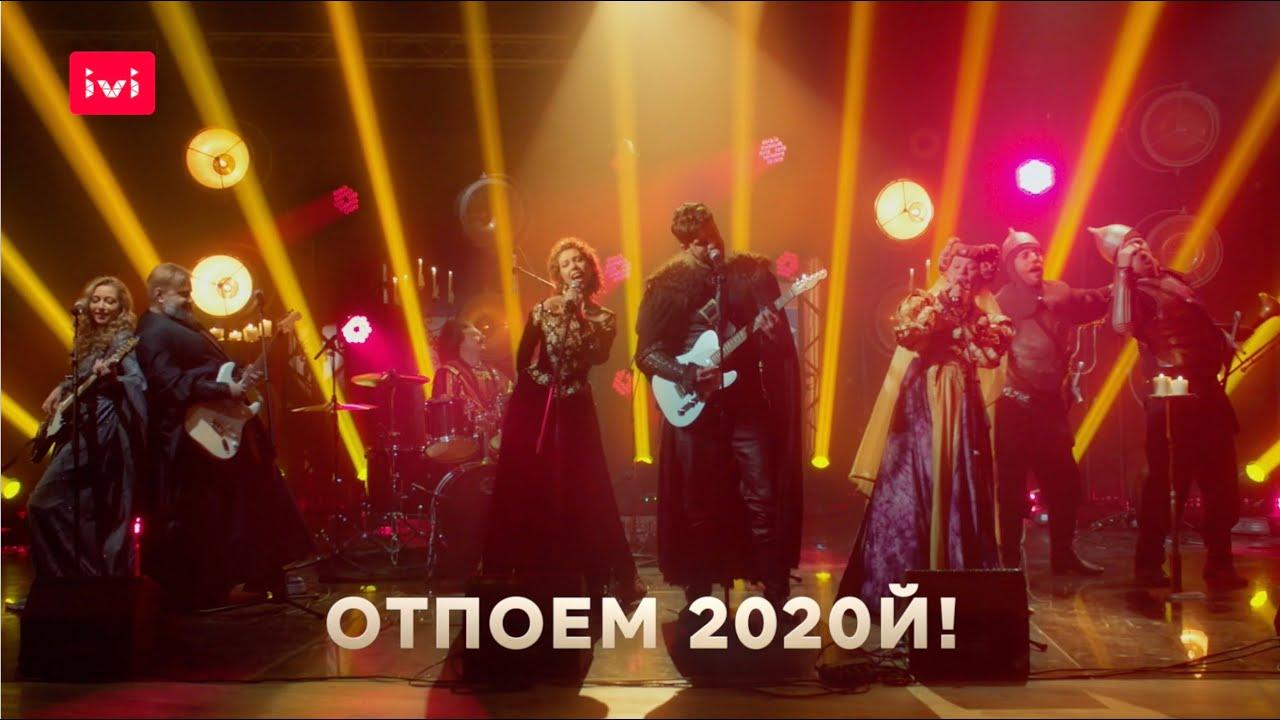 Герои сериала «Чума!» проводят 2020-й караоке-фильмом