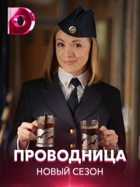 Людмила Загорская вернулась к роли «Проводницы»