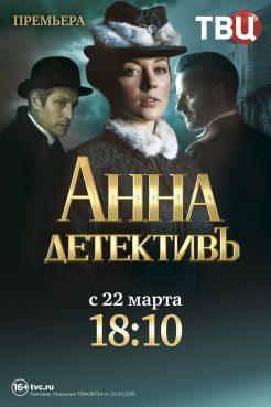 Юлия Такшина и Максим Радугин составят компанию «Анне-детективу»