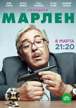 Премьера «Марлена» с Юрием Стояновым состоится 8 марта