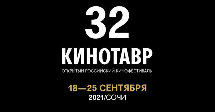 «Кинотавр-2021» состоится в сентябре