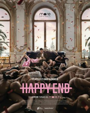 Happy End наступит 1 апреля