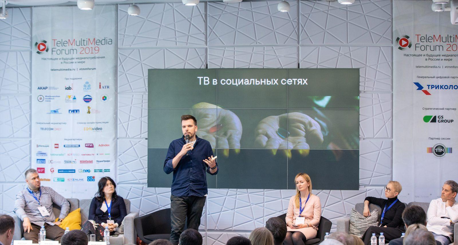 Эксперты TeleMultiMedia Forum обсудят будущее индустрии ТВ, медиа и телекома