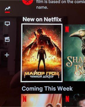 «Майор Гром: Чумной доктор» вышел на Netflix