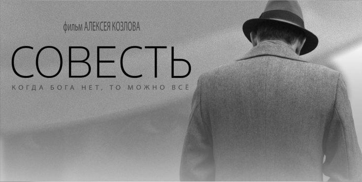 Фильм Алексея Козлова «Cовесть» отмечен тремя призами Шанхайского международного кинофестиваля
