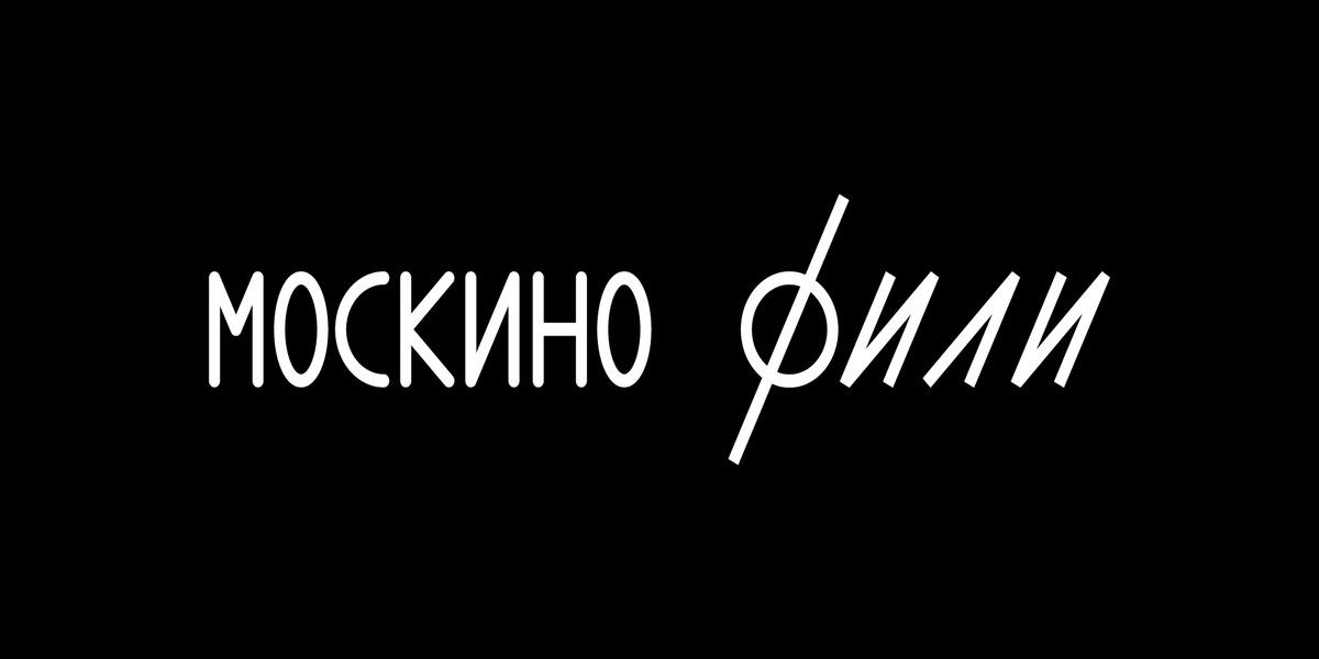 В Москве пройдёт фестиваль «Кино хорошего человека»