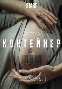 Премьера «Контейнера» с Оксаной Акиньшиной состоится 9 сентября