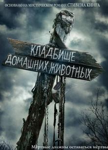 """Звезда """"Инопланетянина"""" сыграет в """"Кладбище домашних животных"""""""
