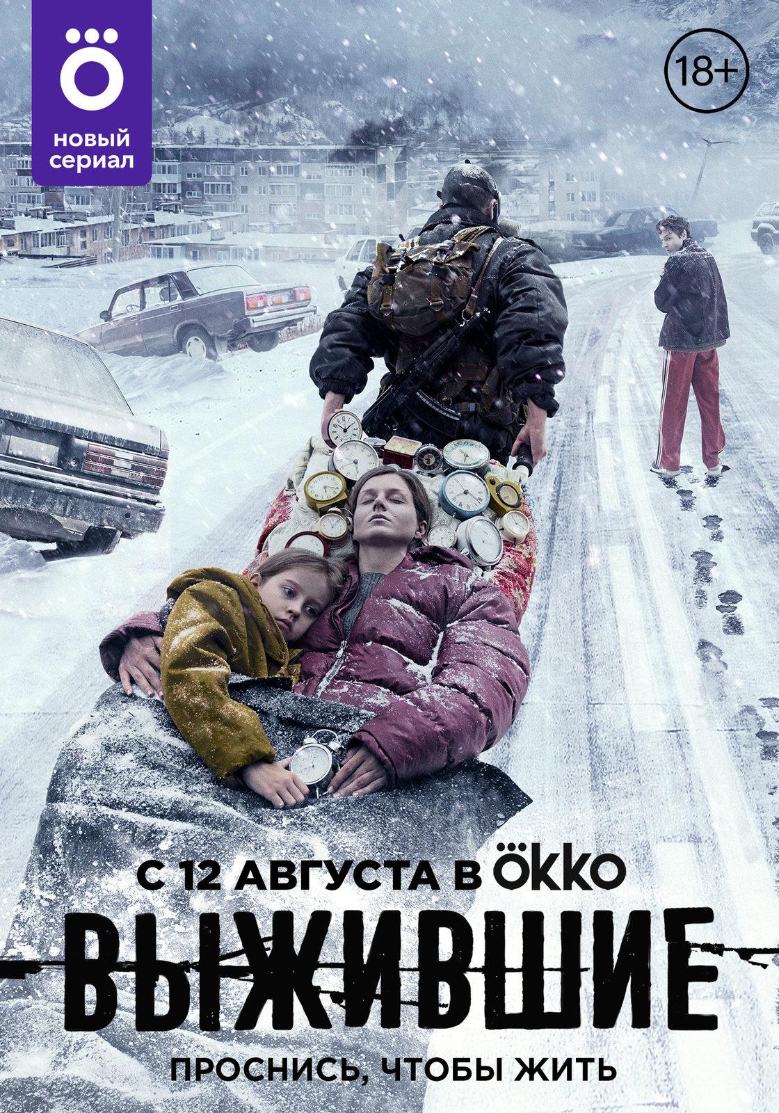«Выжившие» с Алексеем Филимоновым и Артуром Смольяниновым стартуют в Okko 12 августа