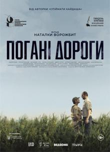 Украина пошлет за «Оскаром 2022» фильм «Плохие дороги»