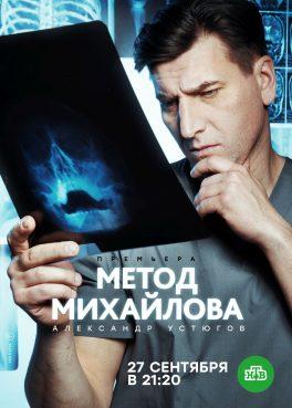 «Метод Михайлова» с Александром Устюговым стартует 27 сентября