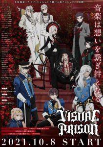 Вампиры и музыкальные битвы в новом трейлере «Визуальной тюрьмы»