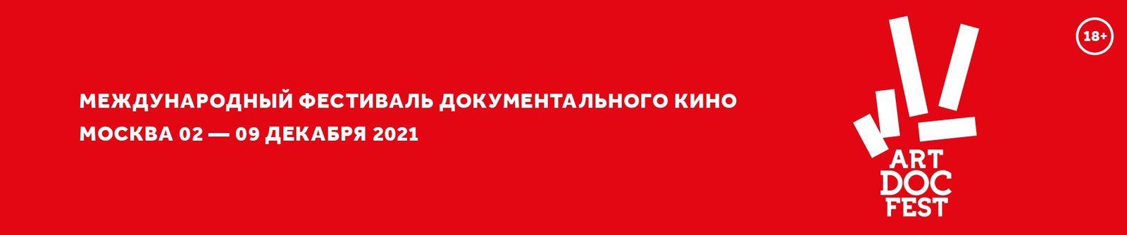 Юбилейный «Артдокфест» объявил первую конкурсную программу