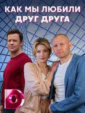 В рамках осенней линейки «Лав Сторис» покажут мелодрамы с Андреем Фроловым и Елизаветой Ниловой