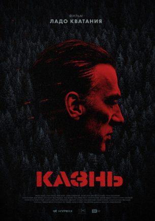 Фильму Ладо Кватании «Казнь» вручили приз на кинофестивале в Сиджесе